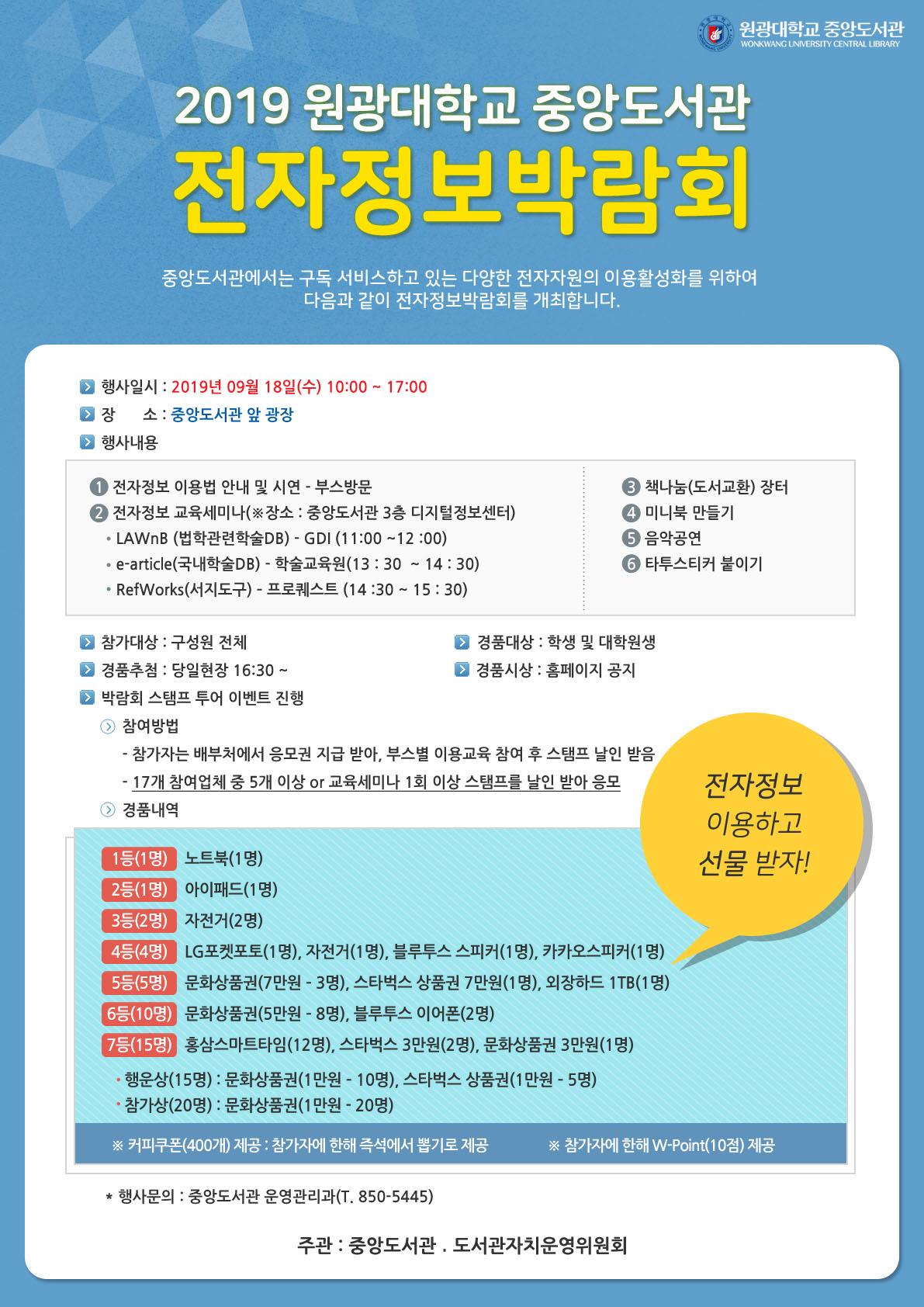 도서관 이용법 안내 받고 경품 타가자!! : 2019 중앙도서관 전자정보박람회 개최